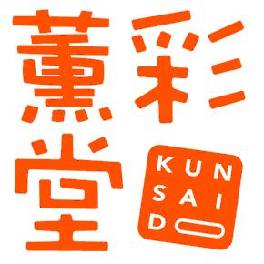 【公式】薫彩堂(くんさいどう)近江チーズふなずし